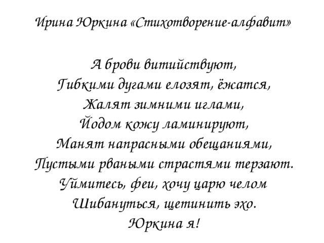 Ирина Юркина «Стихотворение-алфавит» А брови витийствуют, Гибкими дугами елоз...