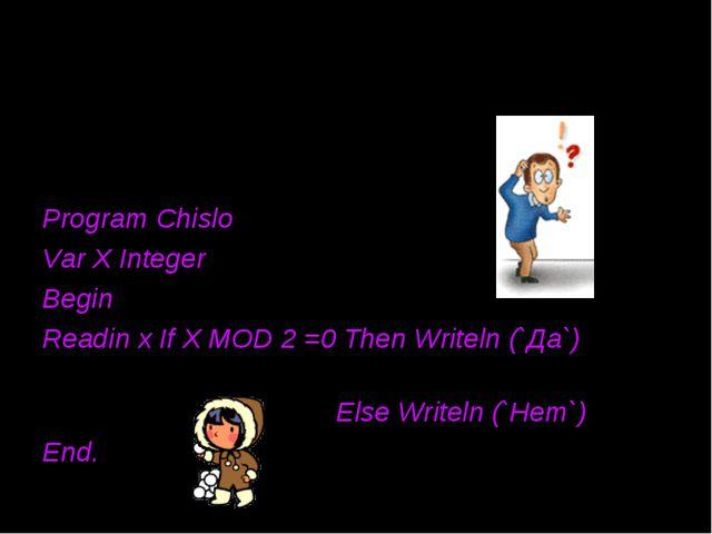Приведем пример, как может выглядеть компьютерная программа: Program Chislo V...