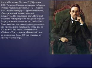 Анто́н Па́влович Че́хов (17 [29] января 1860, Таганрог, Екатеринославская губ