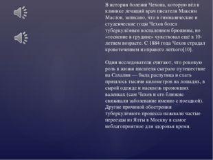В истории болезни Чехова, которую вёл в клинике лечащий врач писателя Максим