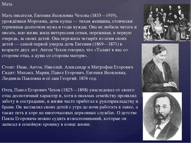 Мать Мать писателя, Евгения Яковлевна Чехова (1835—1919), урождённая Морозова...