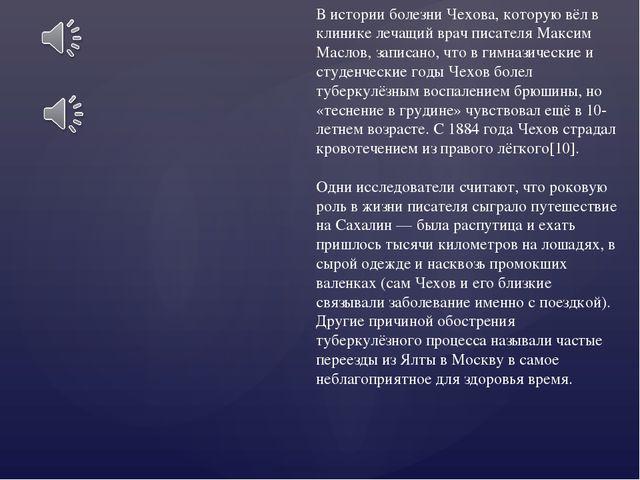 В истории болезни Чехова, которую вёл в клинике лечащий врач писателя Максим...