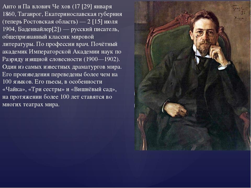 Анто́н Па́влович Че́хов (17 [29] января 1860, Таганрог, Екатеринославская губ...