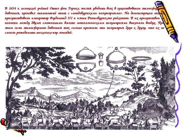 В 1654 г. немецкий учёный Отто фон Герике, желая убедить всех в существовании...