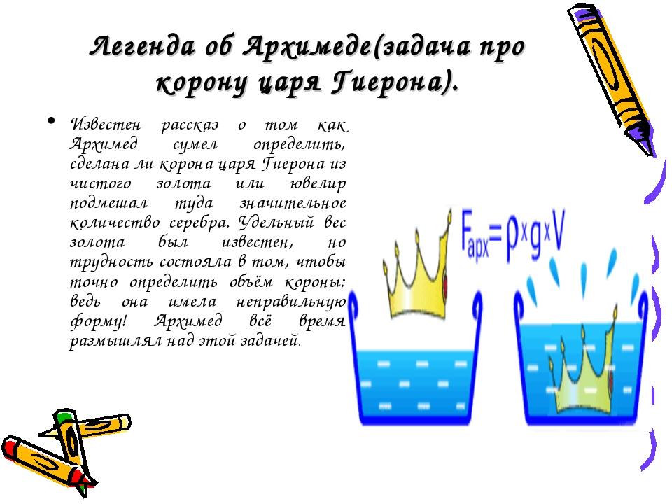 Легенда об Архимеде(задача про корону царя Гиерона). Известен рассказ о том к...