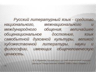 Русский литературный язык - средство национального, межнационального и между