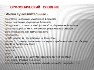 ОРФОЭПИЧЕСКИЙ СЛОВНИК Имена существительные 5  аэропОрты, неподвижн. ударе