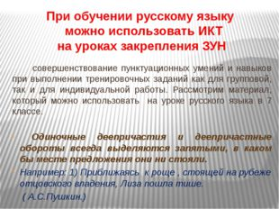 При обучении русскому языку можно использовать ИКТ на уроках закрепления ЗУН