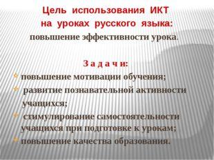 Цель использования ИКТ на уроках русского языка: повышение эффективности урок