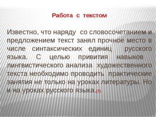 Работа с текстом Известно, что наряду со словосочетанием и предложением текст