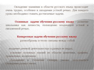 Овладение знаниями в области русского языка происходит очень трудно, особенн