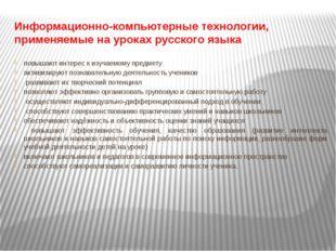Информационно-компьютерные технологии, применяемые на уроках русского языка п