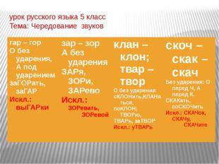 урок русского языка 5 класс Тема: Чередование звуков гар– гор О без ударения,