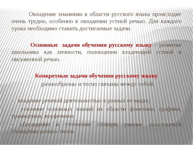 Овладение знаниями в области русского языка происходит очень трудно, особенн...