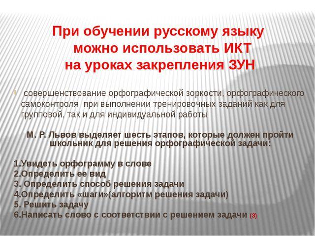 При обучении русскому языку можно использовать ИКТ на уроках закрепления ЗУН...