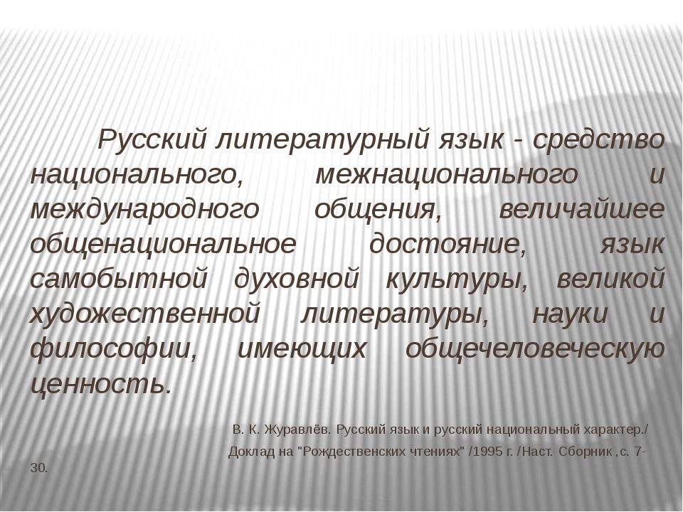 Русский литературный язык - средство национального, межнационального и между...