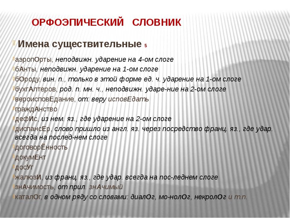 ОРФОЭПИЧЕСКИЙ СЛОВНИК Имена существительные 5  аэропОрты, неподвижн. ударе...