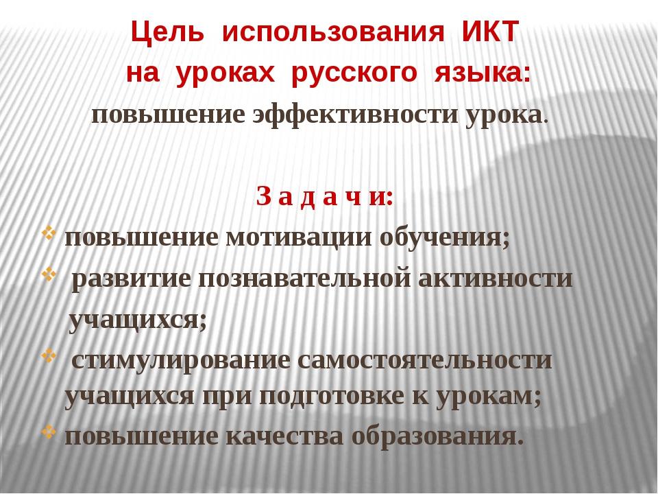Цель использования ИКТ на уроках русского языка: повышение эффективности урок...