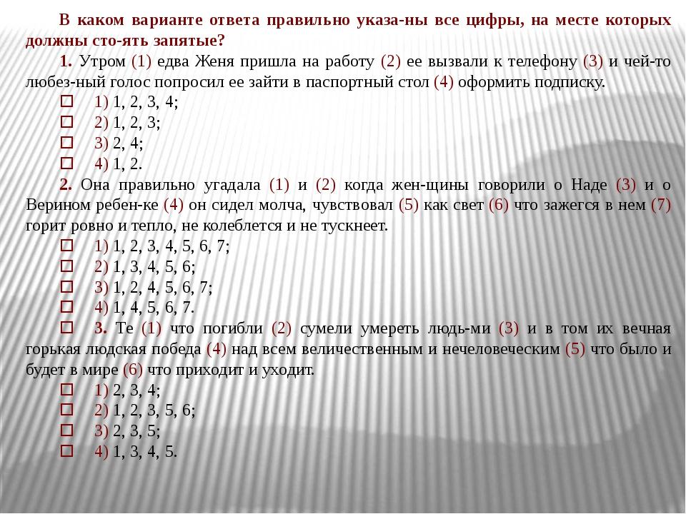 В каком варианте ответа правильно указаны все цифры, на месте которых должны...