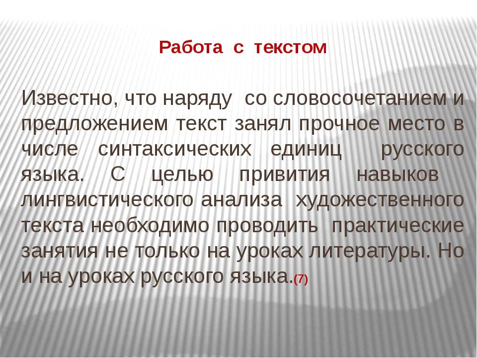 Работа с текстом Известно, что наряду со словосочетанием и предложением текст...