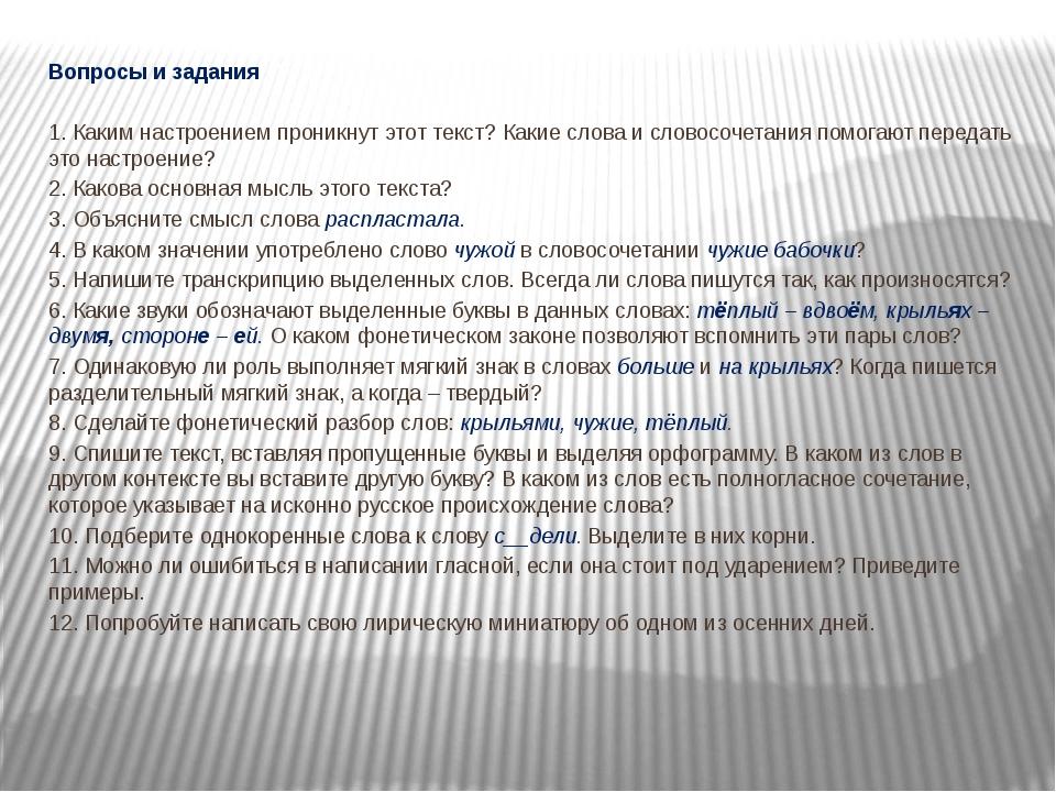 Вопросы и задания  1. Каким настроением проникнут этот текст? Какие слова...
