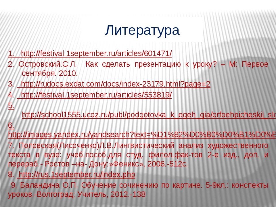 Литература 1. http://festival.1september.ru/articles/601471/ 2. Островский.С....