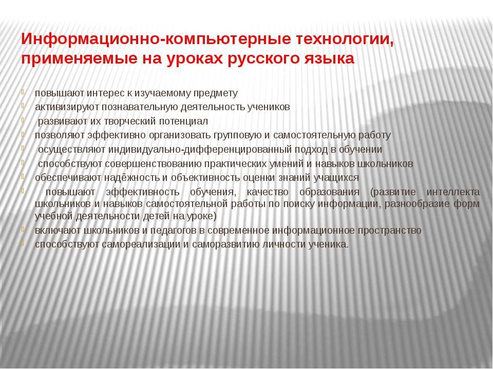 Информационно-компьютерные технологии, применяемые на уроках русского языка п...