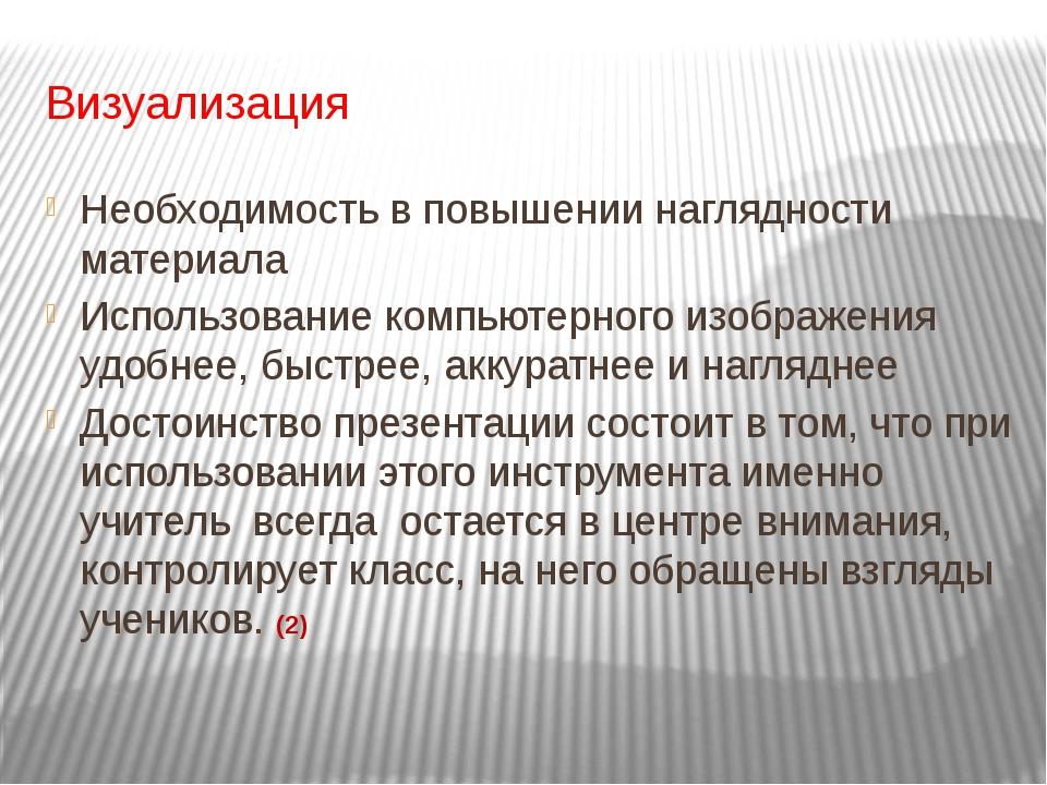 Визуализация Необходимость в повышении наглядности материала Использование ко...