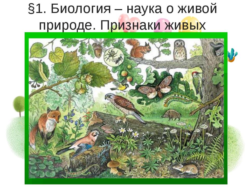 §1. Биология – наука о живой природе. Признаки живых организмов
