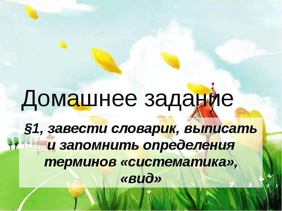 Домашнее задание §1, завести словарик, выписать и запомнить определения терми...
