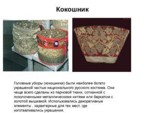 Головные уборы (кокошники) были наиболее богато украшеной частью национальног