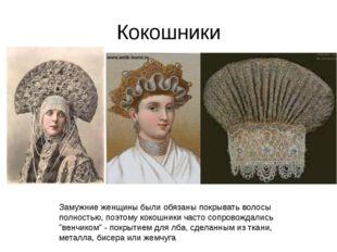 Кокошники Замужние женщины были обязаны покрывать волосы полностью, поэтому к
