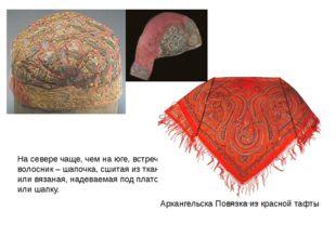 На севере чаще, чем на юге, встречался волосник – шапочка, сшитая из ткани и