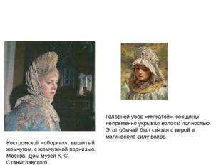 Костромской «сборник», вышитый жемчугом, с жемчужной поднизью. Москва, Дом-м