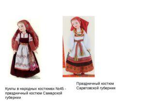 Куклы в народных костюмах №45 - праздничный костюм Самарской губернии Праздн