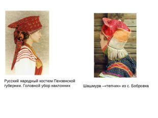 Русский народный костюм Пензенской губернии. Головной убор наклонник Шашмура