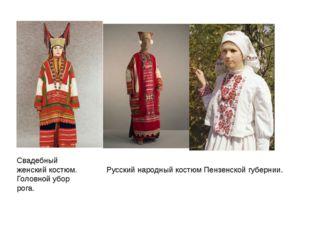Русский народный костюм Пензенской губернии. Свадебный женский костюм. Голов