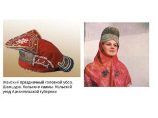 Женский праздничный головной убор. Шамшура. Кольские саамы. Кольский уезд Ар