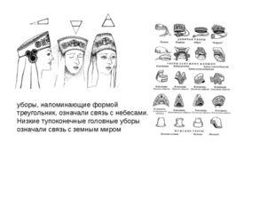 уборы, напоминающие формой треугольник, означали связь с небесами. Низкие туп