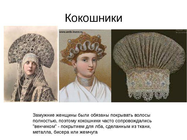 Кокошники Замужние женщины были обязаны покрывать волосы полностью, поэтому к...