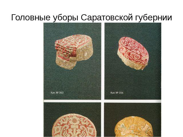 Головные уборы Саратовской губернии