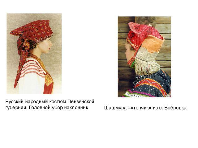 Русский народный костюм Пензенской губернии. Головной убор наклонник Шашмура...