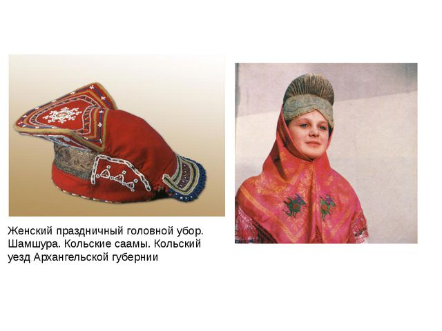 Женский праздничный головной убор. Шамшура. Кольские саамы. Кольский уезд Ар...