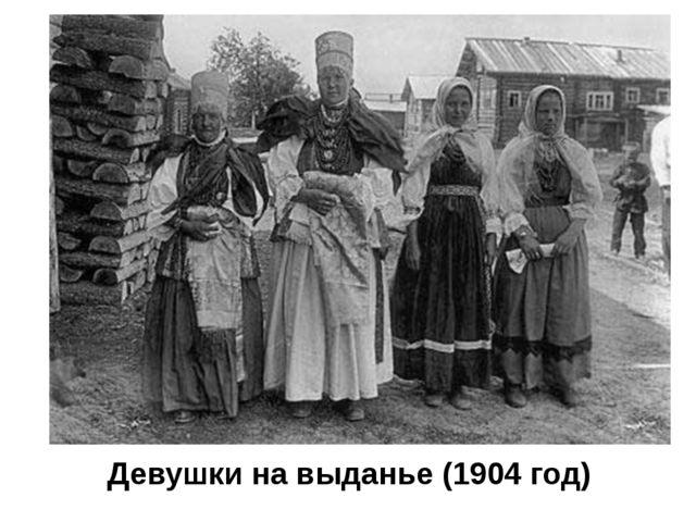 Девушки на выданье (1904 год)