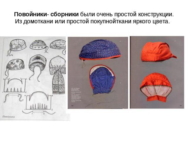 Повойники- сборники были очень простой конструкции. Из домоткани или простой...