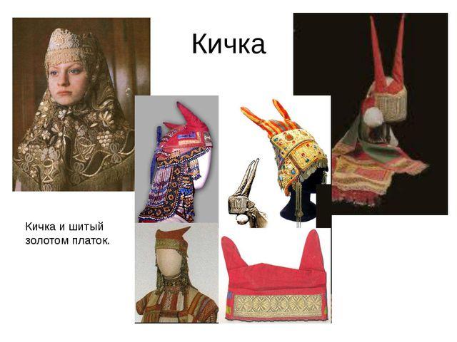 Кичка Кичка и шитый золотом платок.