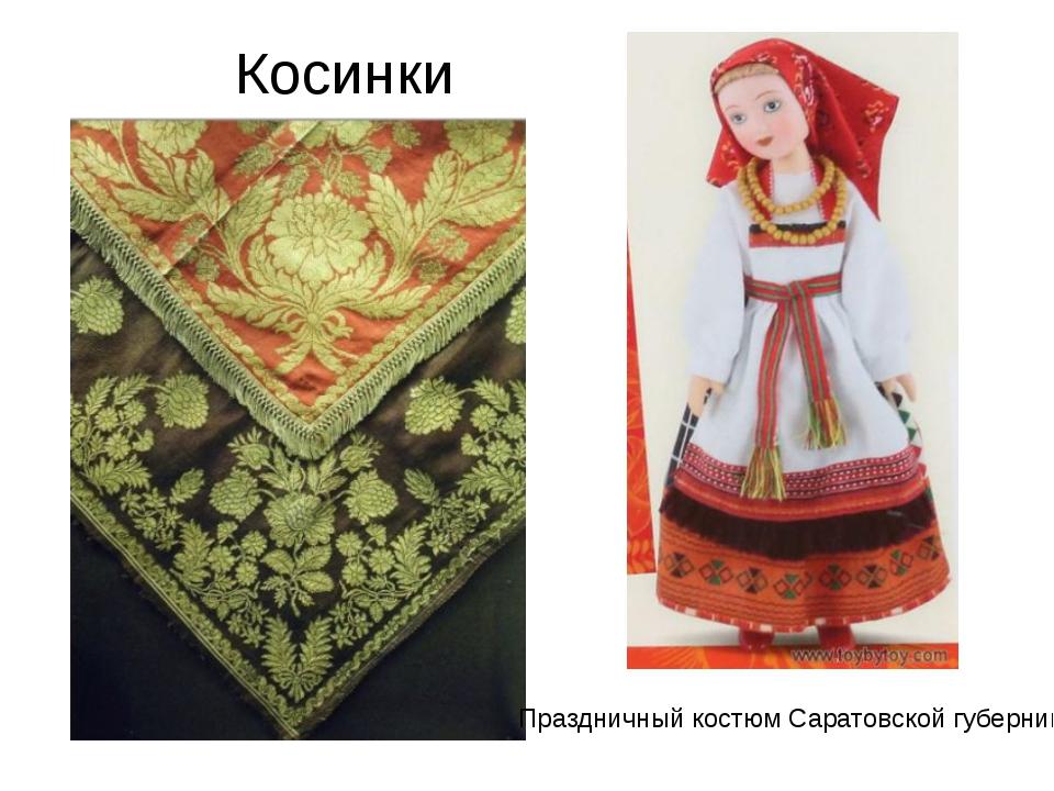 Косинки Праздничный костюм Саратовской губернии
