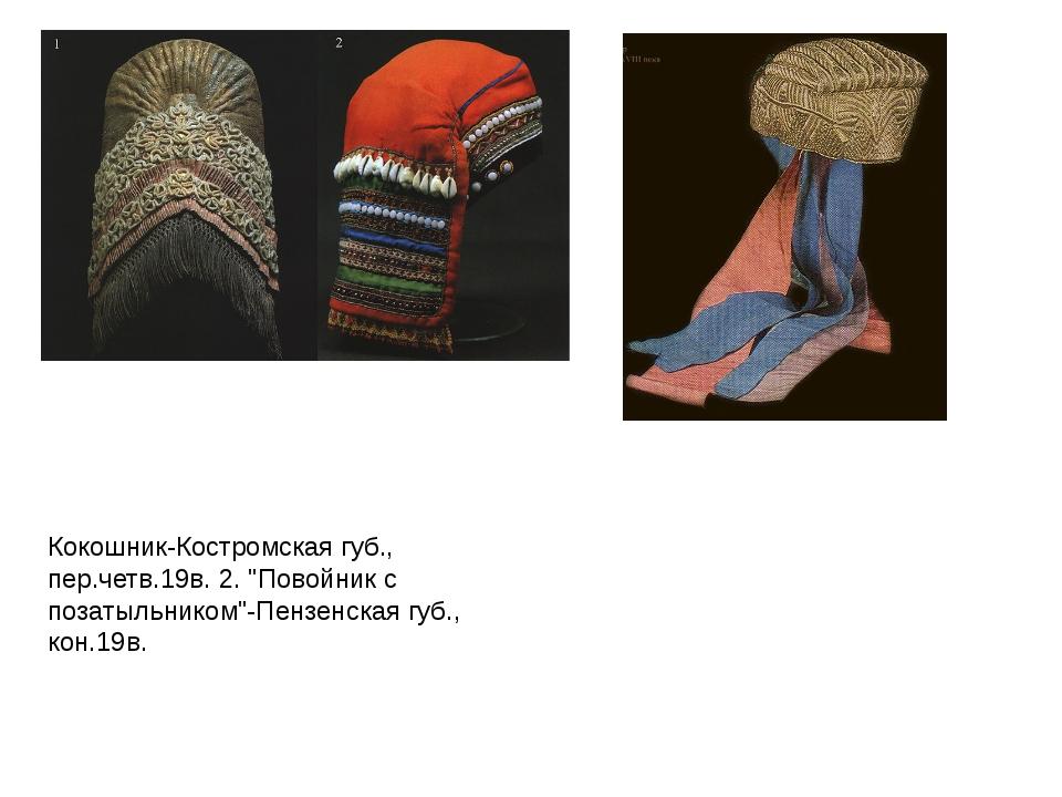 """Кокошник-Костромская губ., пер.четв.19в. 2. """"Повойник с позатыльником""""-Пензе..."""