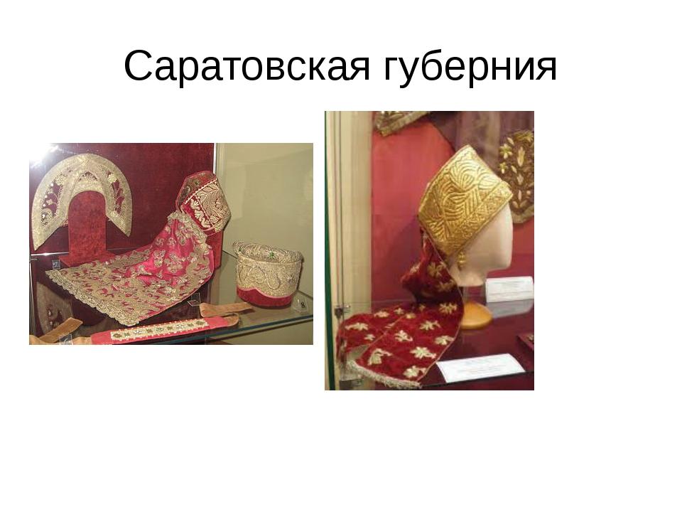 Саратовская губерния