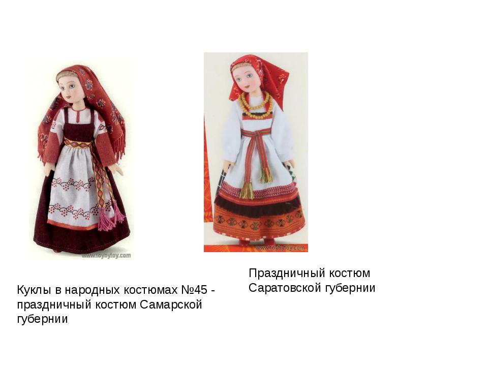 Куклы в народных костюмах №45 - праздничный костюм Самарской губернии Праздн...